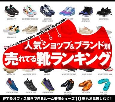 [特集第1部]人気ショップ&ブランド別 売れてる靴ランキング