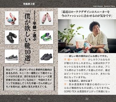 [特集第2部]スタイリスト平健一が選ぶ! 「僕が欲しい靴10選」