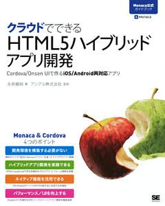 クラウドでできるHTML5ハイブリッドアプリ開発 Cordova/Onsen UIで作るiOS/Android両対応アプリ[Monaca公式ガイドブック]