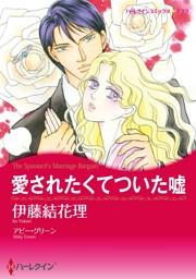 ハーレクインコミックス セット 2021年 vol.397