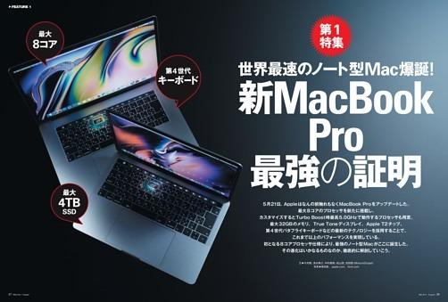 【特集1】MacBook Pro 最強の証明