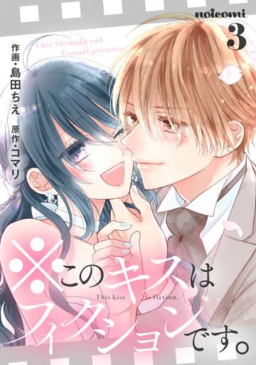 ※このキスはフィクションです。 3巻
