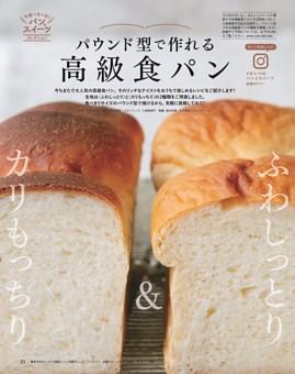 パウンド型で作れる高級食パン