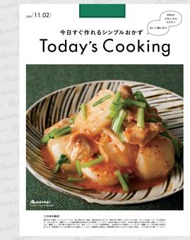 特別付録1 Today's Cooking