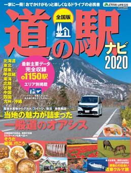 道の駅ナビ2020 全国版