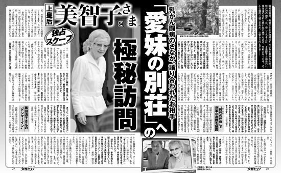 美智子さま「愛妹の別荘」への極秘訪問
