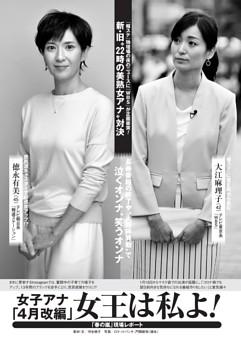 女子アナ「4月改編」女王は私よ!