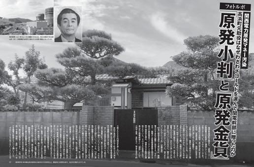 関西電力原発マネー汚染「原発小判」と「原発金貨」