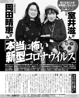 室井滋 × 岡田晴恵 SP対談「本当に怖い新型コロナウイルス」