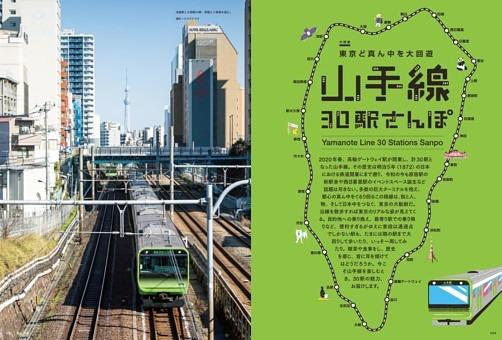 【大特集】東京ど真ん中を大回遊 山手線30駅さんぽ