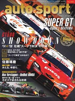 auto sport No.1551 2021年5月8日号