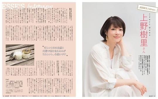 [Interview]上野樹里さん