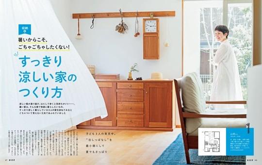 ●【収納編】スッキリ涼しい家のつくり方
