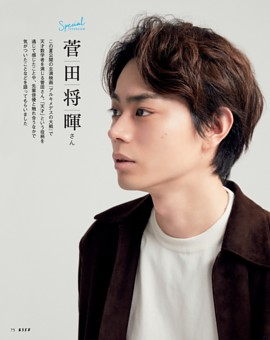 [SPECIAL INTERVIEW]菅田将暉さん