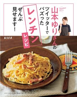 【別冊付録】山本ゆりさんのツイッターでバズったレンチンレシピぜんぶ見せます!