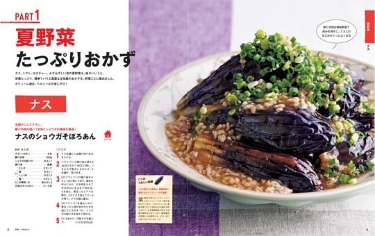 《特典》Part1 夏野菜たっぷりおかず