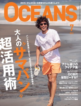 OCEANS 2019年7月号