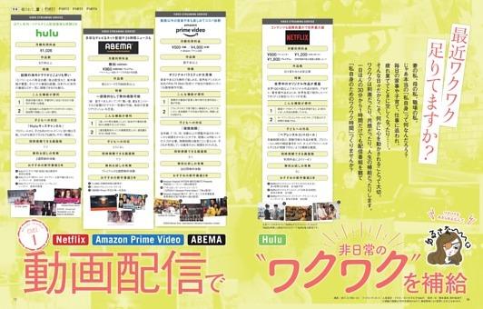 "PART1 動画配信で非日常の""ワクワク""を補給"