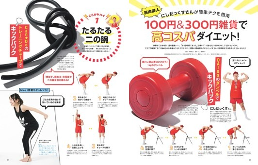 100円&300円雑貨で高コスパダイエット!