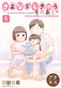 さよならしきゅう そのあと プチキス(5)