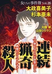 女たちの事件簿Vol.26~連続猟奇殺人~(1)