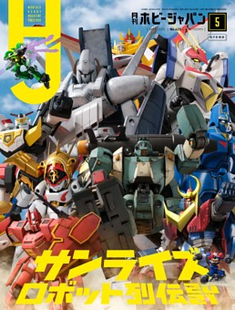 月刊ホビージャパン 2021年5月号