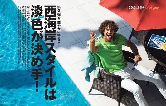 【特集1】西海岸スタイルは淡色(パステルカラー)が決め手!