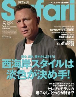 Safari 2020年5月号