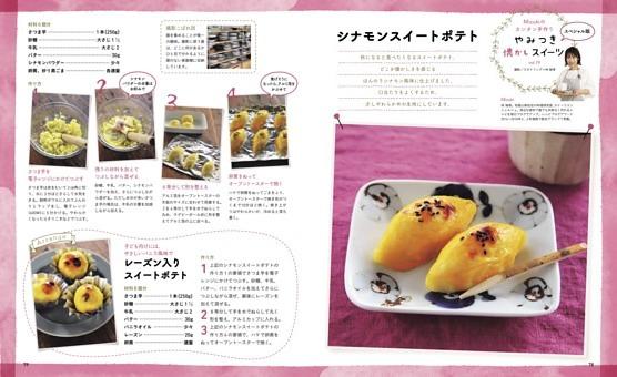 Mizukiのカンタン手作り やみつき懐かしスイーツスペシャル版 vol.19「シナモンスイートポテト」
