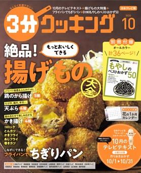 3分クッキング(日本テレビ) 2020年10月号
