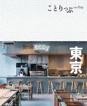 ことりっぷ 東京 2020年8月発行