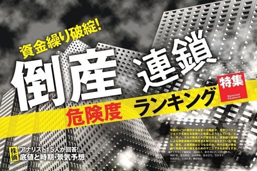 【特集】 資金繰り破綻! 倒産連鎖