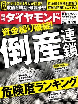 週刊ダイヤモンド 2020年3月28日号