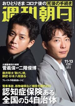 週刊朝日 11月13日号