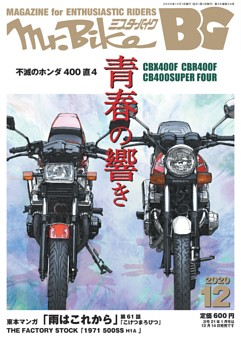Mr.Bike BG 12月号