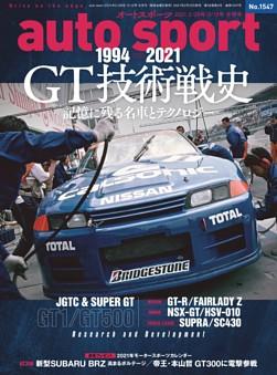 auto sport No.1547 2021年2月26日・3月12日合併号