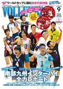 月刊バレーボール 2019年9月号
