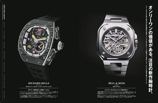 オンリーワンの価値がある、注目の新作腕時計。