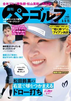 週刊パーゴルフ 2021年6月8日・15日合併号
