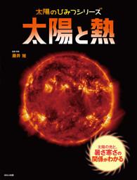 太陽のひみつシリーズ 太陽と熱