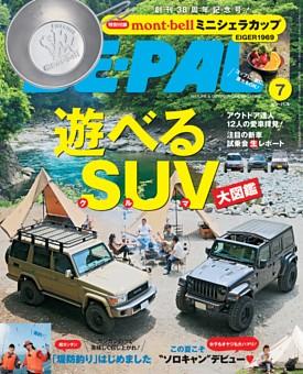 BE-PAL 2019年7月号