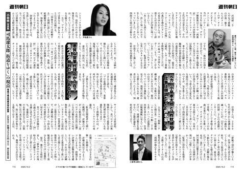 元カレ小泉孝太郎とは昨秋破局「仕事は順調だった」芦名星さん