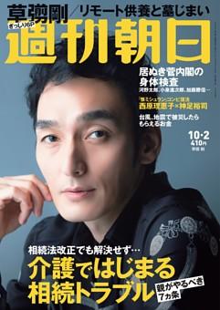 週刊朝日 10月2日号