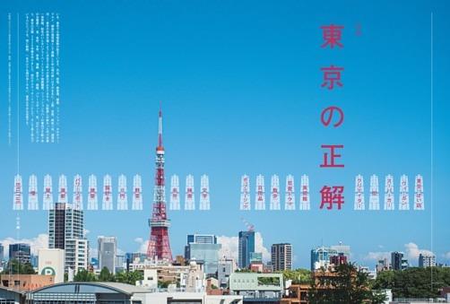 特集 東京の正解