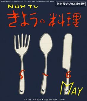 NHK きょうの料理_1958年 【創刊号】