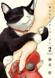 猫暮らしのゲーマーさん 2