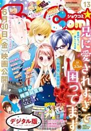 Sho-Comi 2017年13号(2017年6月5日発売)
