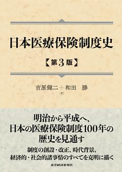 日本医療保険制度史(第3版)