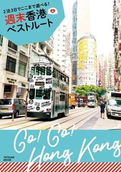 2泊3日でここまで遊べる!週末香港ベストルート