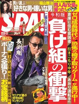 週刊SPA! 2019年12月31日・2020年1月7日合併号